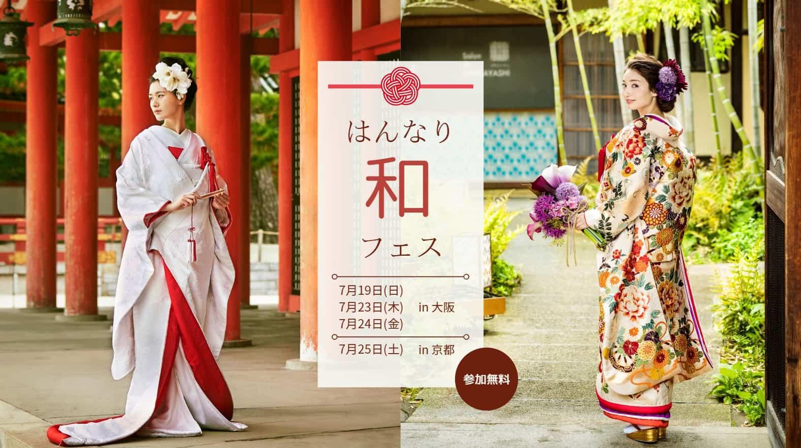 <組数限定>伝統と格式を感じる和婚イベント『はんなり和フェス』が大阪と京都で再開決定!のカバー写真