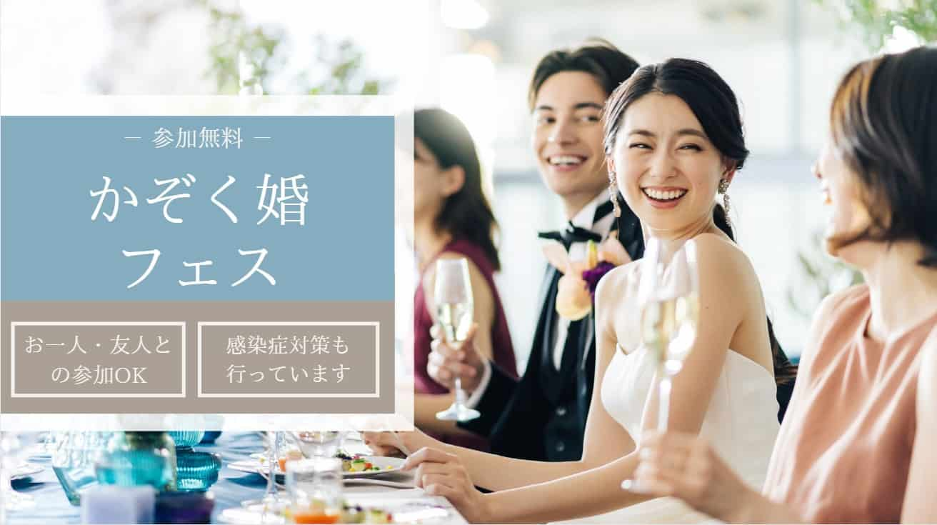 <8月組数限定>本当に大切な人と過ごしたい花嫁さんへ【かぞく婚フェス】が関西3会場で開催決定!のカバー写真