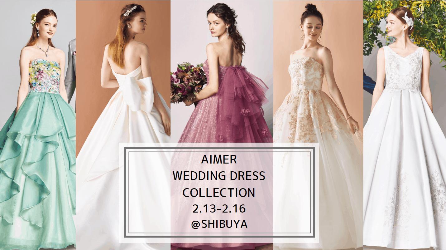 【2/13-2/16@渋谷】組数限定♡新作ドレスを試着&購入できるイベント開催中!のカバー写真