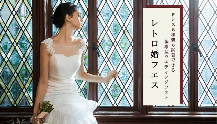 ドレスも和装も試着体験できる【レトロ婚フェス】が京都で開催決定*のカバー写真