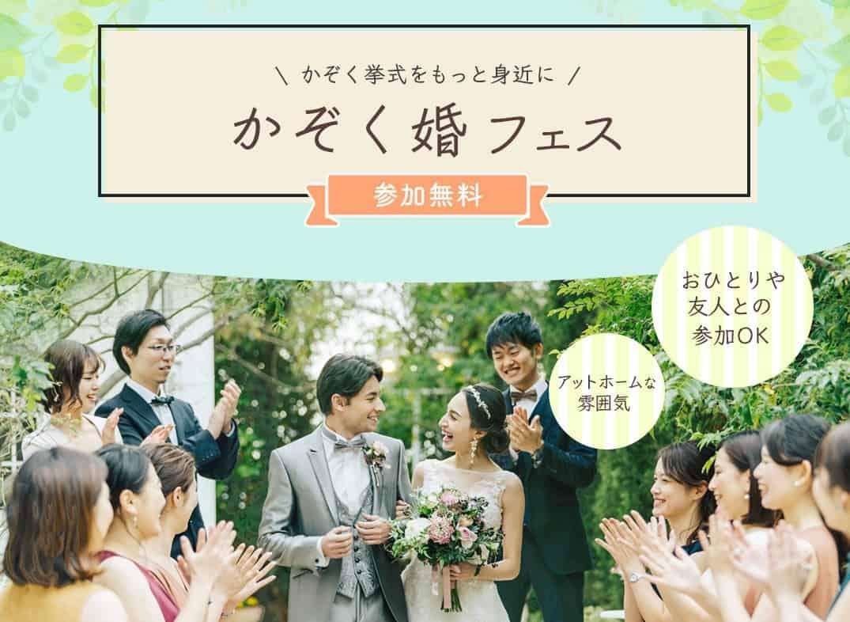 少人数での結婚式を考えている方におすすめ【かぞく婚フェス】が開催決定!〈組数限定〉のカバー写真 0.7311627906976744