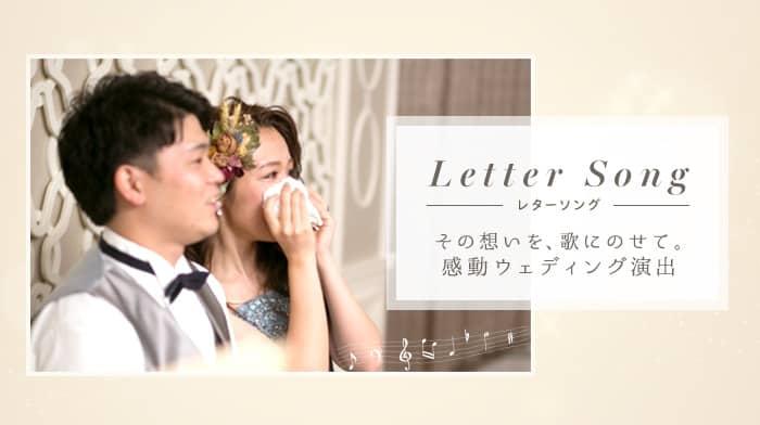 思わず涙!両親へ贈る感動ウェディング演出『レターソング』をご紹介のカバー写真