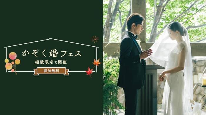 〈組数限定〉少人数での結婚式を考えている方におすすめ【かぞく婚フェス】が関西3会場で開催決定♡のカバー写真
