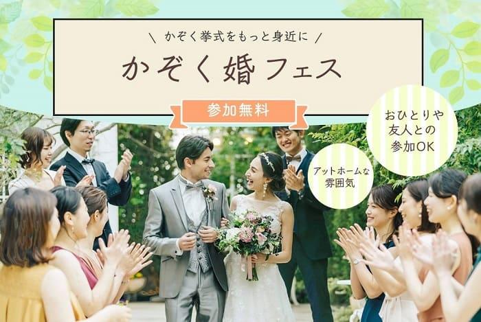 本当に大切な人と過ごしたい花嫁さんへ【かぞく婚フェス】が関西3会場と東京で開催決定!のカバー写真