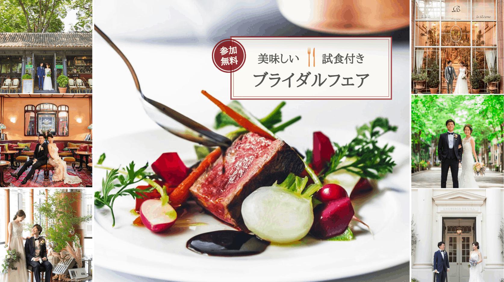 【電話・オンライン相談会受付中】東京のレストランウェディング特集♡料理が本当に美味しい会場って?のカバー写真