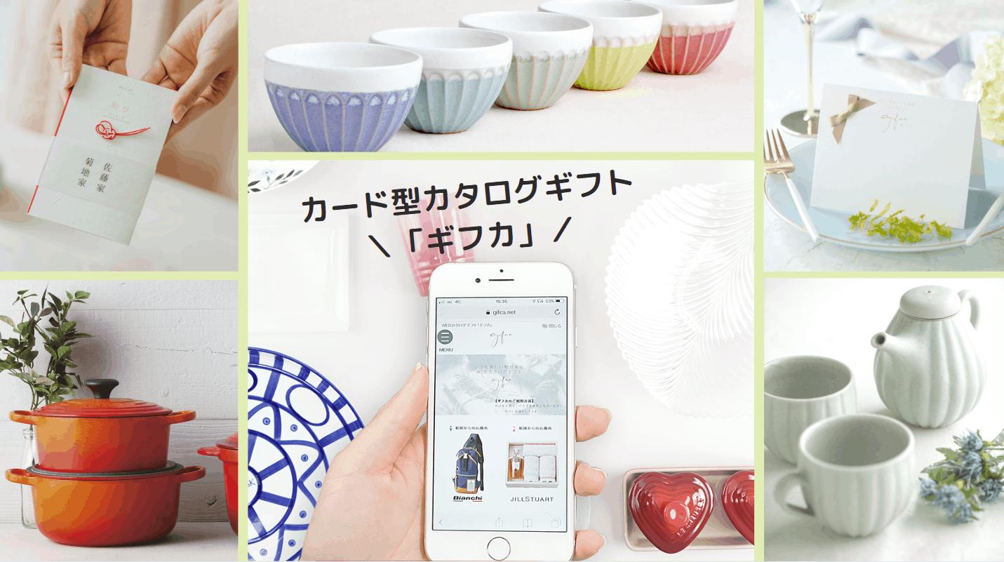 【返金保証付き】おしゃれなカード型カタログギフト『ギフカ』って知ってる?のカバー写真