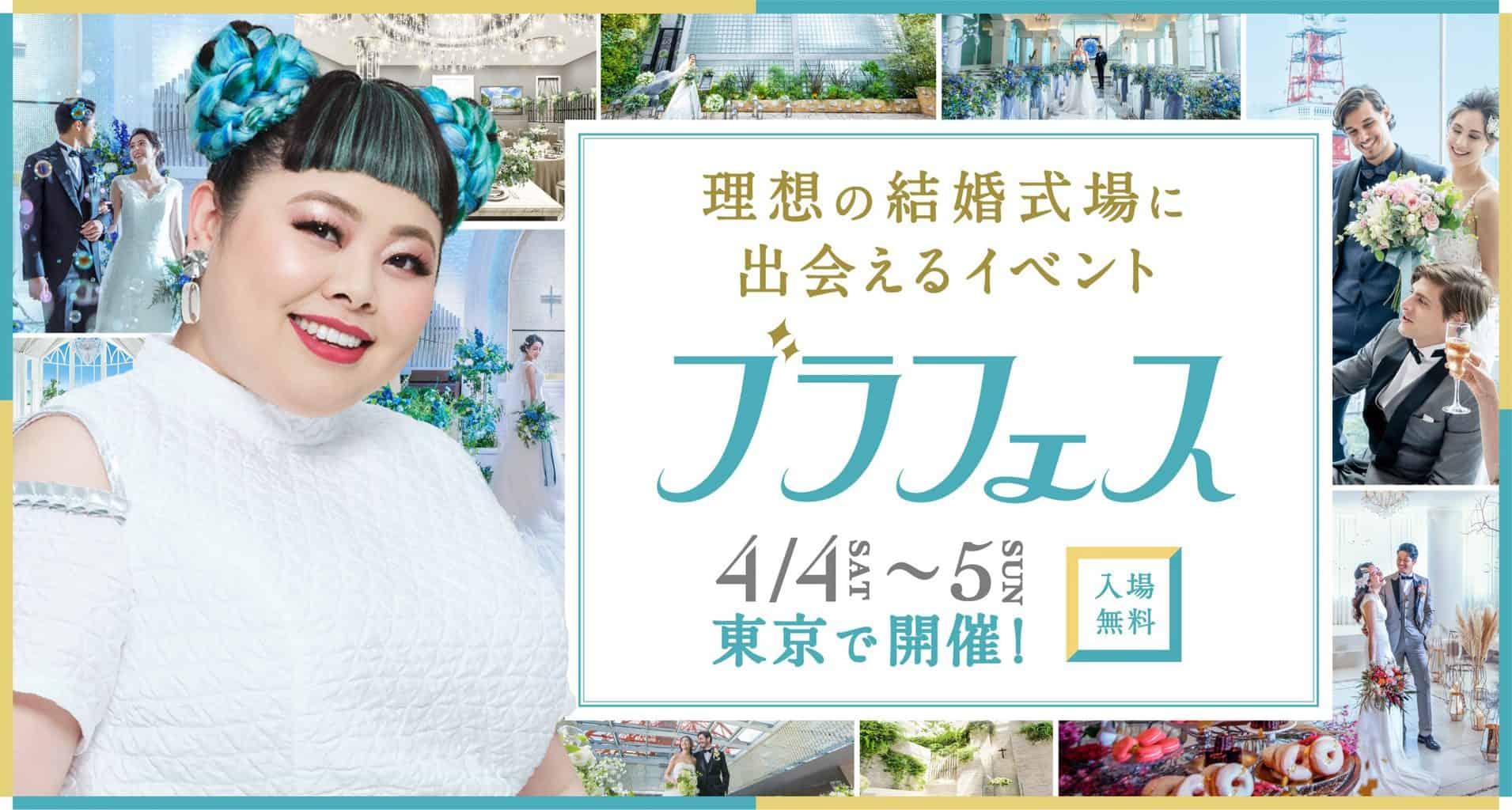 【2020年4月】ハナユメの無料ブライダルイベント「ブラフェス」が東京で開催のカバー写真