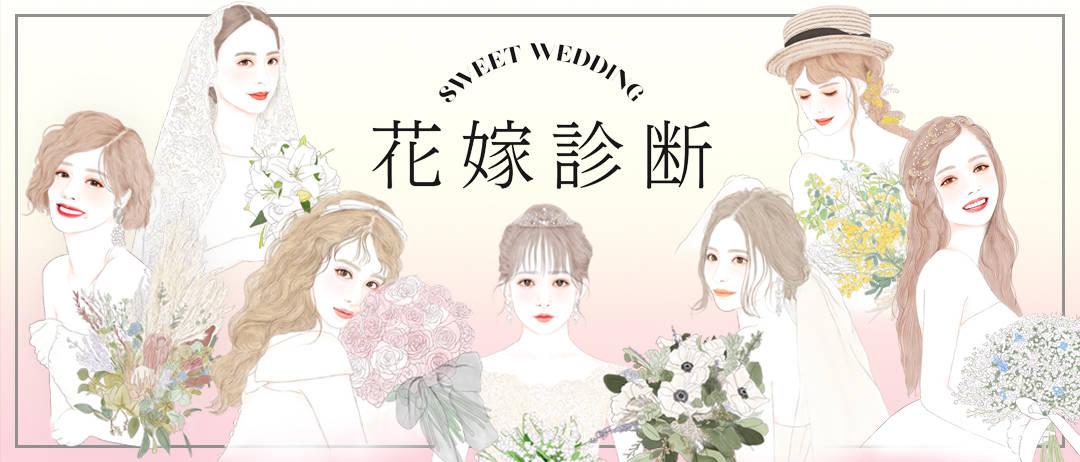 sweet花嫁診断