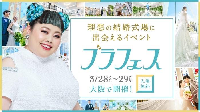【2020年3月】関西最大級ブライダルイベント開催!ドレス試着やヘアメイク講座ものカバー写真