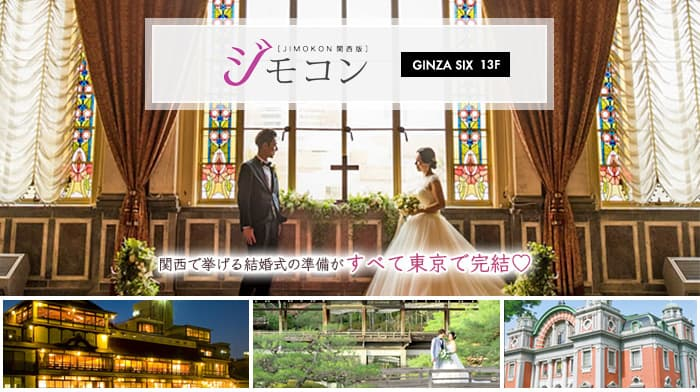 東京で大阪・神戸・京都の結婚式準備が完結できる【ジモコン】相談会開催!のカバー写真
