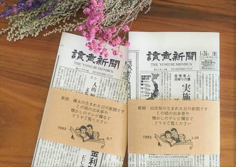 コンビニで簡単印刷できる【お誕生日新聞】を結婚式で配っちゃおう♡のカバー写真