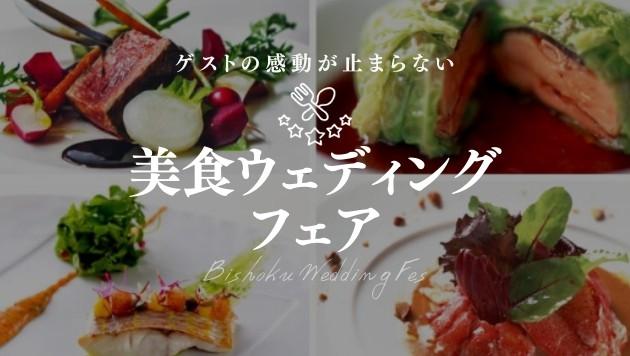 電話・オンライン相談会開催!星付きレストランで本当においしいが叶う『美食ウェディング』のカバー写真