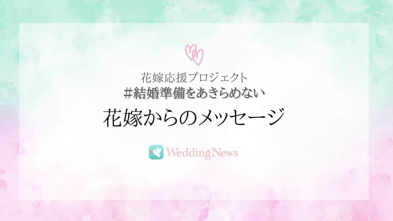 花嫁応援プロジェクト『#結婚準備をあきらめない』花嫁さまからのメッセージをご紹介のカバー写真 0.5625