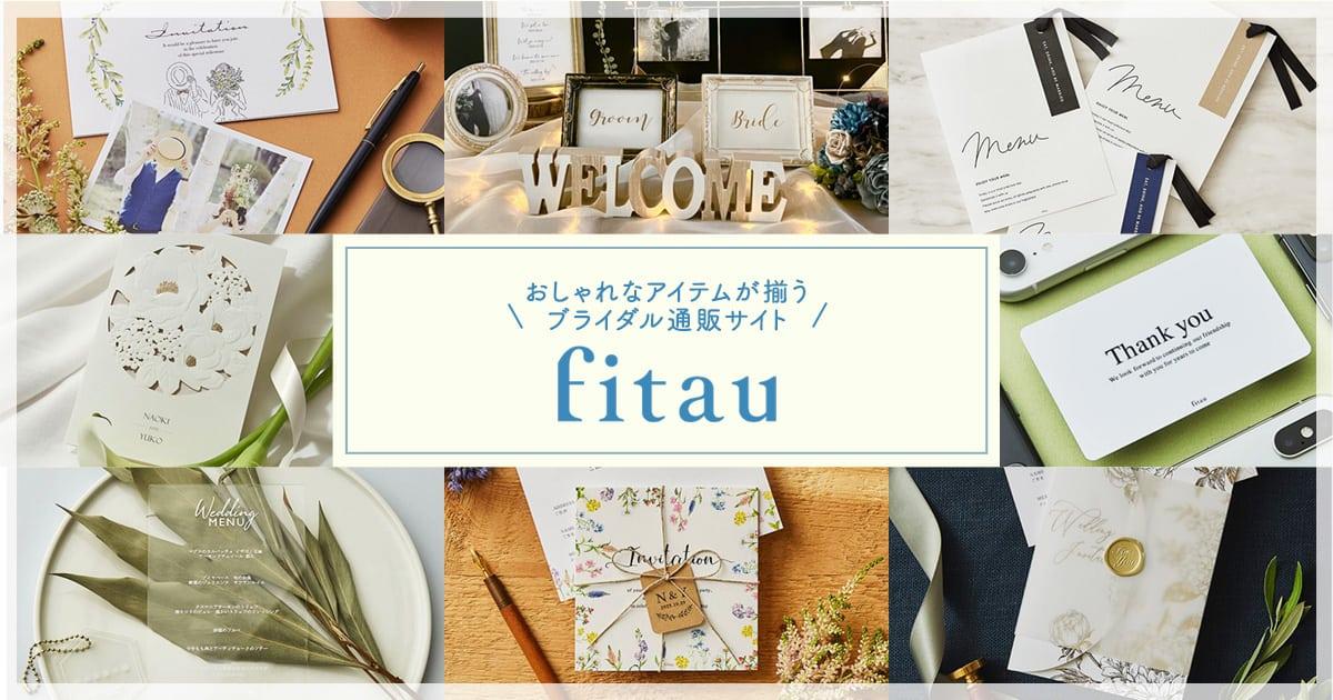 おしゃれなアイテムが揃うブライダル通販サイト「fitau」で結婚式準備を楽しく♪のカバー写真 0.525