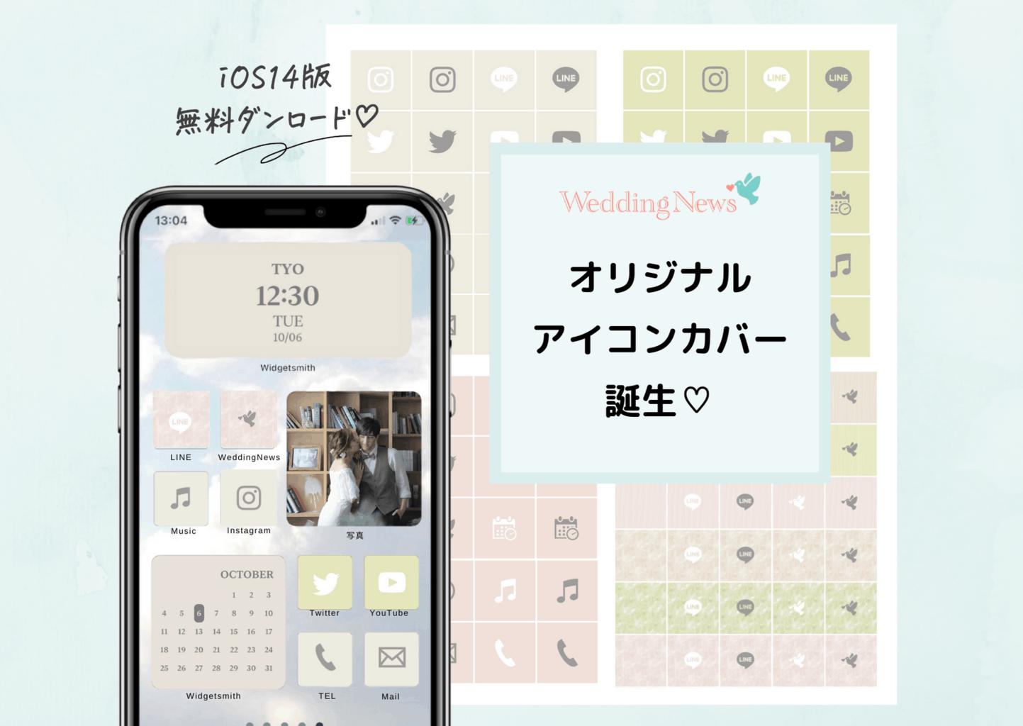 【iOS14アップデート】でホーム画面を可愛く♡オリジナルアイコンカバー無料配布中!のカバー写真