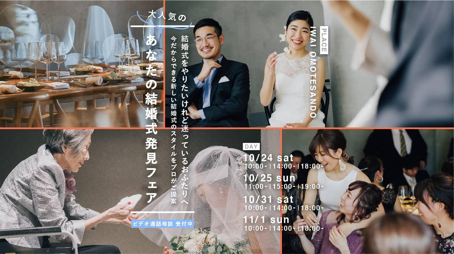 結婚式をやりたいけれど迷っているおふたりへ。今だからできる新しい結婚式のスタイルをプロが提案『あなたの結婚式発見フェア』のカバー写真