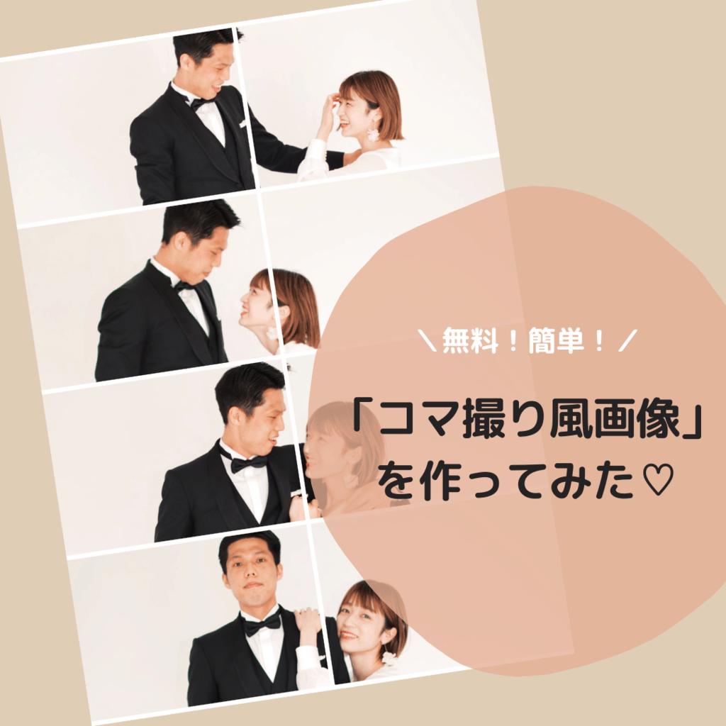 韓国で流行中♡『コマ撮り風画像』を編集部スタッフが作ってみた!のカバー写真