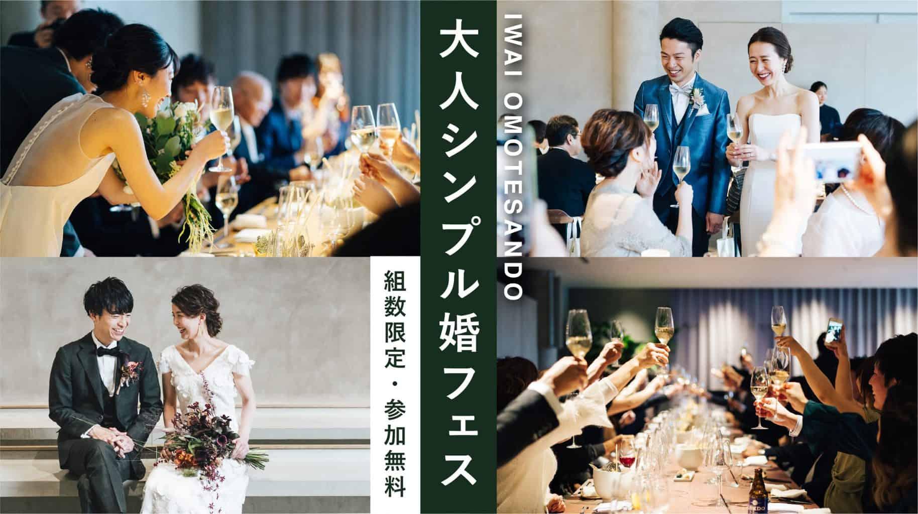 【オンライン相談も受付中】Withコロナ時代でもできる自分らしい結婚式を探しているあなたに『オトナシンプル婚フェス』のカバー写真