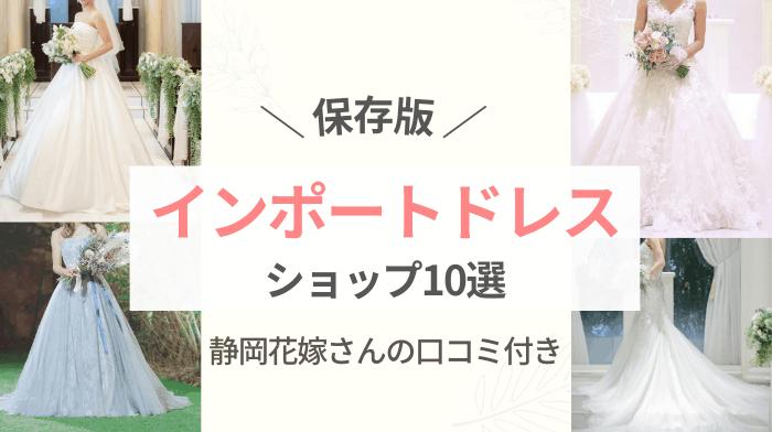 【お洒落な静岡花嫁さん必見!】憧れのインポートドレス♡ドレスショップまとめのカバー写真