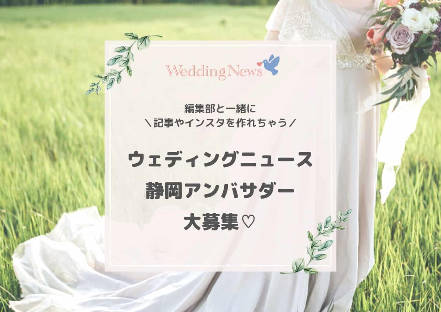 ウェディングニュース静岡アンバサダーの詳細・応募はこちら♩のカバー写真 0.7086505190311418