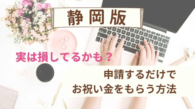 【静岡版】知らなきゃ損!結婚・出産したら貰えるお金♡申請するだけの制度って?のカバー写真