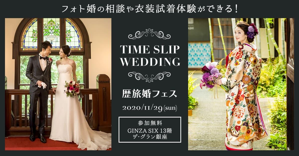 【残席わずか】日本の歴史地区・重要文化財で結婚式・フォトウエディングしたい方におすすめ【歴旅婚フェス】が11/29(日)銀座で開催のカバー写真