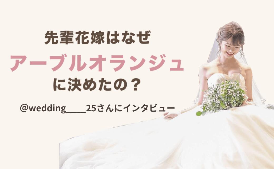 結婚式をアーブルオランジュに決めた理由!迷った式場はどこ?wedding_____25さんにインタビュー♡″のカバー写真 0.6173076923076923