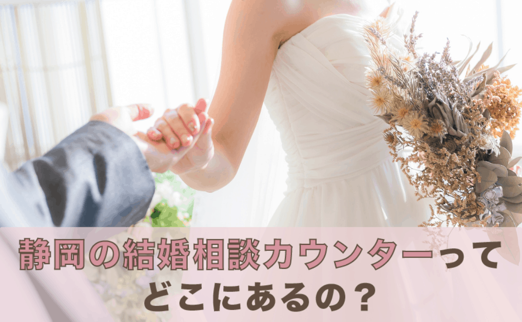 静岡の結婚相談カウンターってどこにあるの?【全14店舗】ご紹介*のカバー写真
