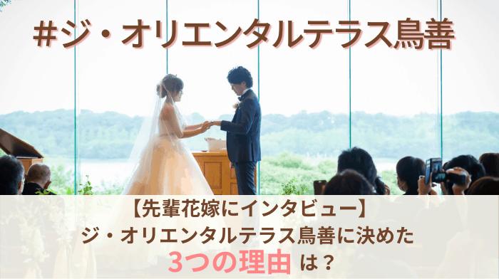 結婚式をジ・オリエンタルテラス鳥善に決めた理由!迷った式場はどこ?yui.gkさんにインタビュー♡″のカバー写真