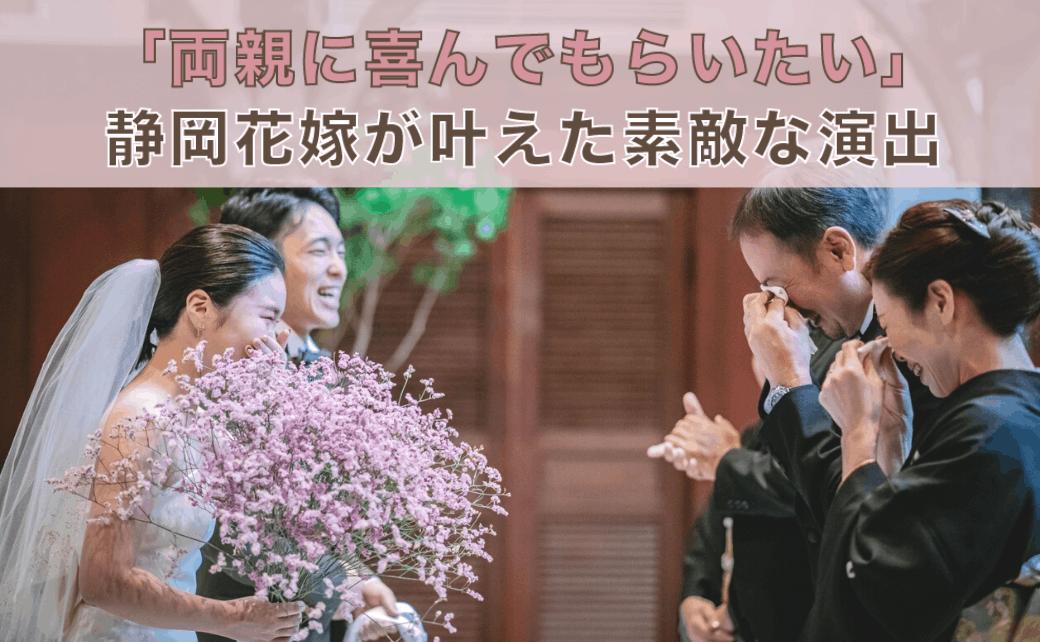 『両親に喜んでもらいたい♡』静岡花嫁が叶えた素敵な演出を大公開*のカバー写真