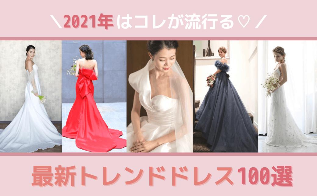 2021年はコレが流行る!ウェディングドレス&カラードレスカタログ100選♡のカバー写真 0.6173076923076923