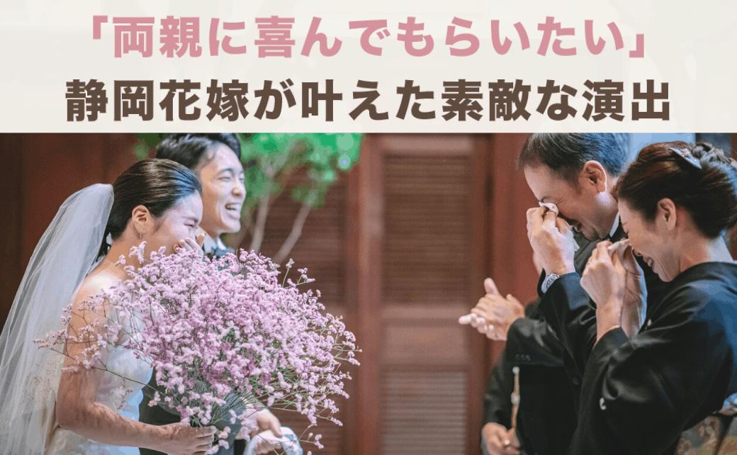 『両親に喜んでもらいたい♡』静岡花嫁が叶えた素敵な演出を大公開*のカバー写真 0.6173076923076923