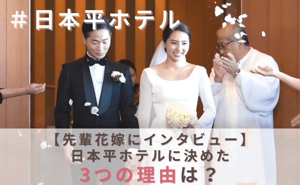 結婚式を日本平ホテルに決めた理由!迷った式場はどこ?misaakaikeさんにインタビュー♡″のカバー写真
