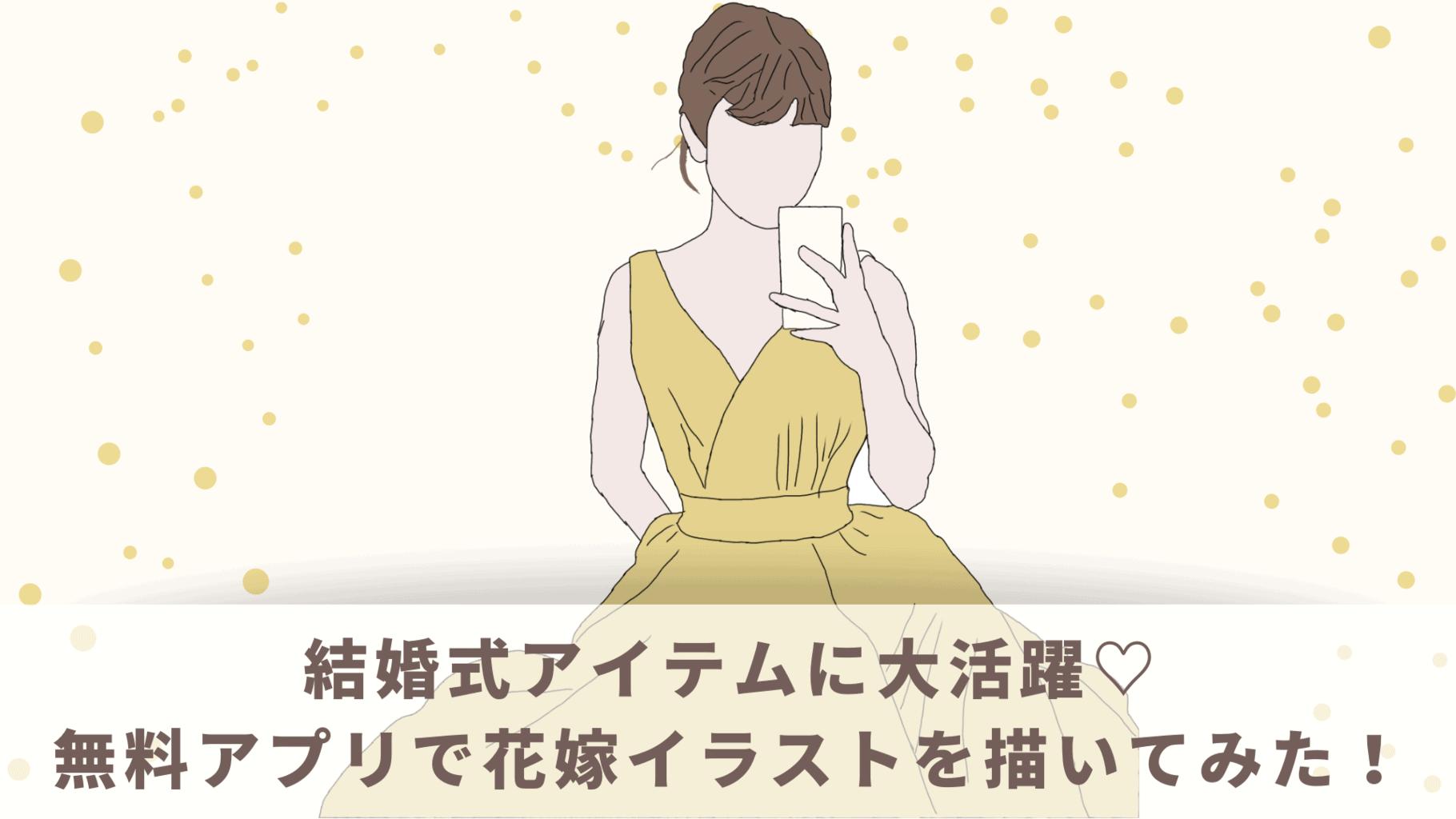 結婚式アイテムに大活躍♡無料アプリで『花嫁イラスト』を描いてみた!のカバー写真 0.5626373626373626