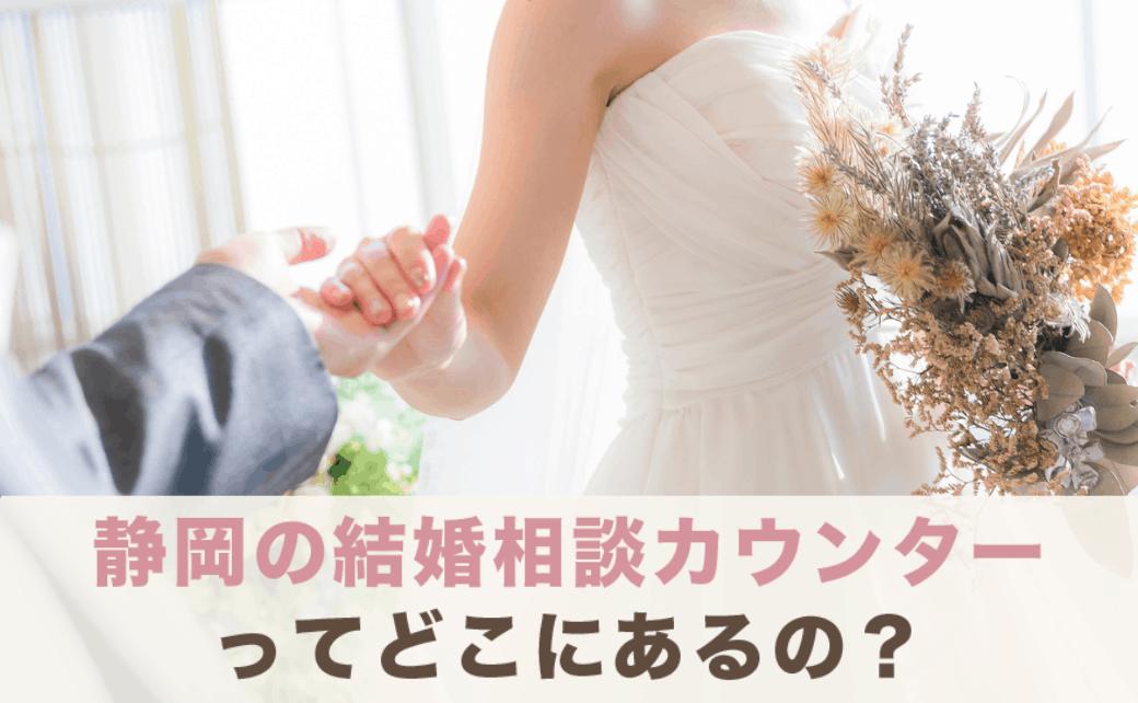静岡の結婚相談カウンターってどこにあるの?【全14店舗】ご紹介*のカバー写真 0.6173076923076923