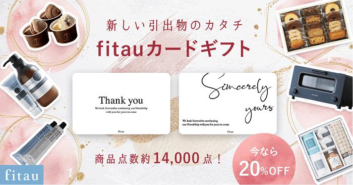【3月31日まで20%オフ】ゲストの欲しいものが見つかる♡fitauの『カードギフト』をご紹介!のカバー写真