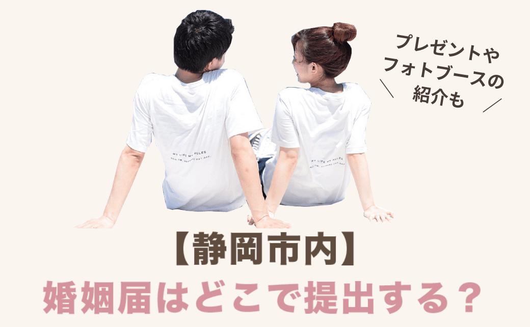 【静岡市】婚姻届の提出先一覧のカバー写真 0.6173076923076923