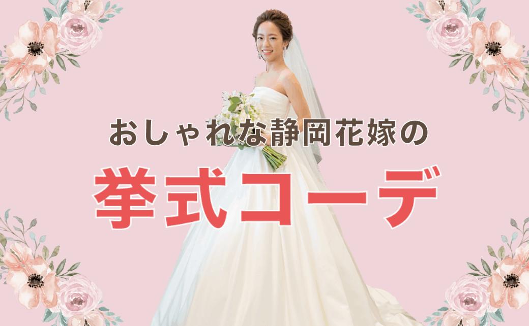 【静岡花嫁】おしゃれ先輩花嫁さんの《挙式コーデ》を紹介♡のカバー写真