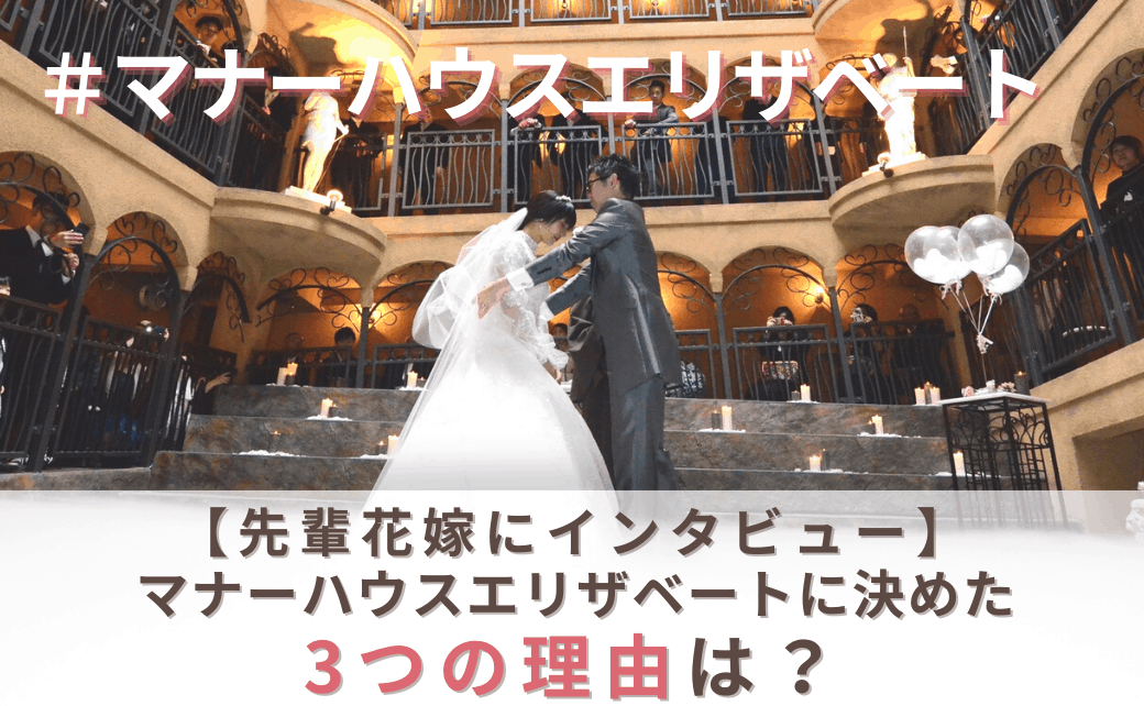 結婚式をマナーハウスエリザベートに決めた理由!迷った式場はどこ?aippppppn_さんにインタビュー♡″のカバー写真