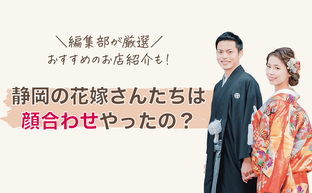 静岡の先輩花嫁たちは顔合わせやった?やらない?費用やおすすめのお店まとめ*のカバー写真 0.6173076923076923