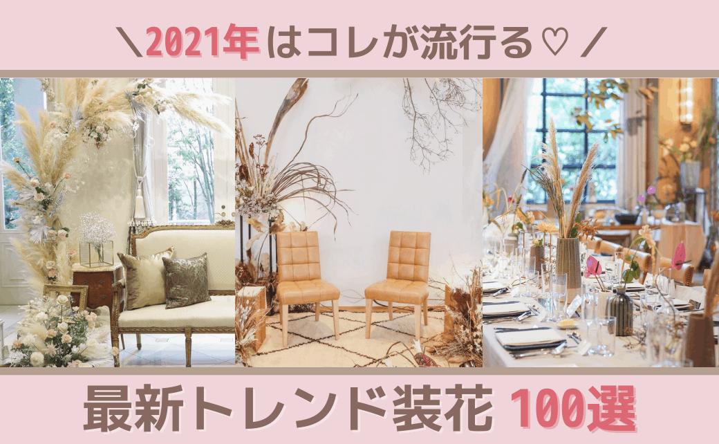 2021年はコレが流行る!最新トレンド【会場装花】100選♡のカバー写真 0.6173076923076923