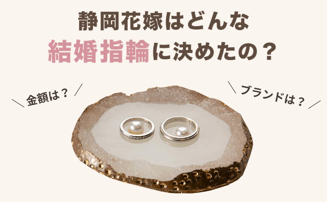 静岡花嫁の《結婚指輪》事情!金額やブランドを口コミと合わせて紹介♡のカバー写真 0.6173076923076923