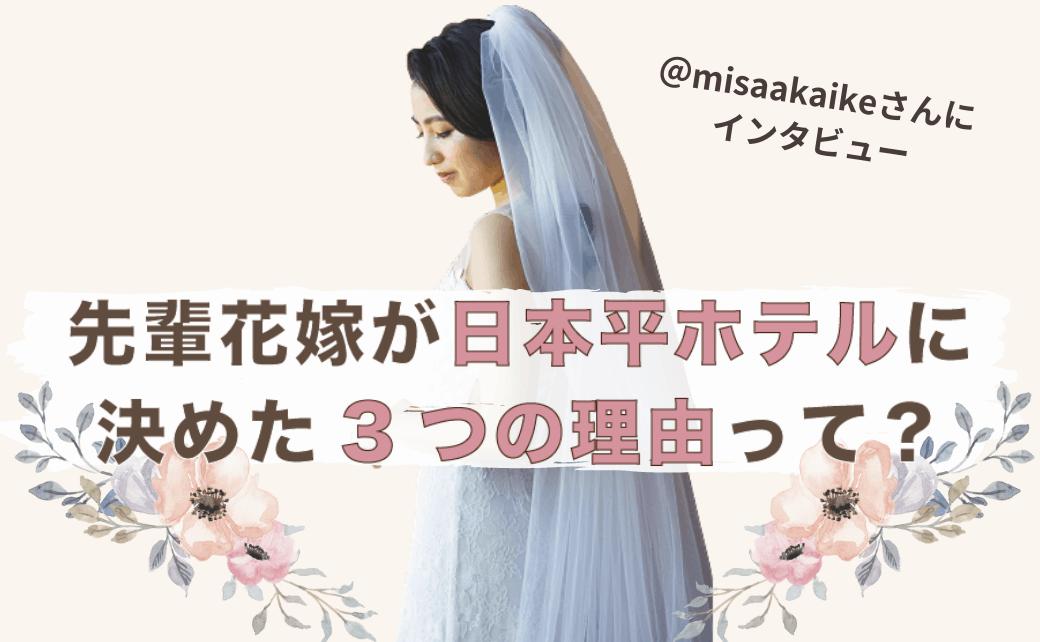 結婚式を日本平ホテルに決めた理由!迷った式場はどこ?misaakaikeさんにインタビュー♡″のカバー写真 0.6173076923076923