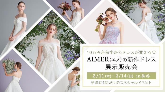 2/11(木)~14(日)新作ウエディングドレスが試着・購入できる完全予約制の無料イベントが開催決定!のカバー写真