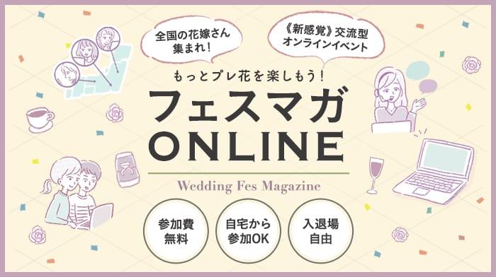 【参加無料】3/18(木)オンラインで全国の花嫁と繋がるイベント「フェスマガONLINE」が開催決定!のカバー写真