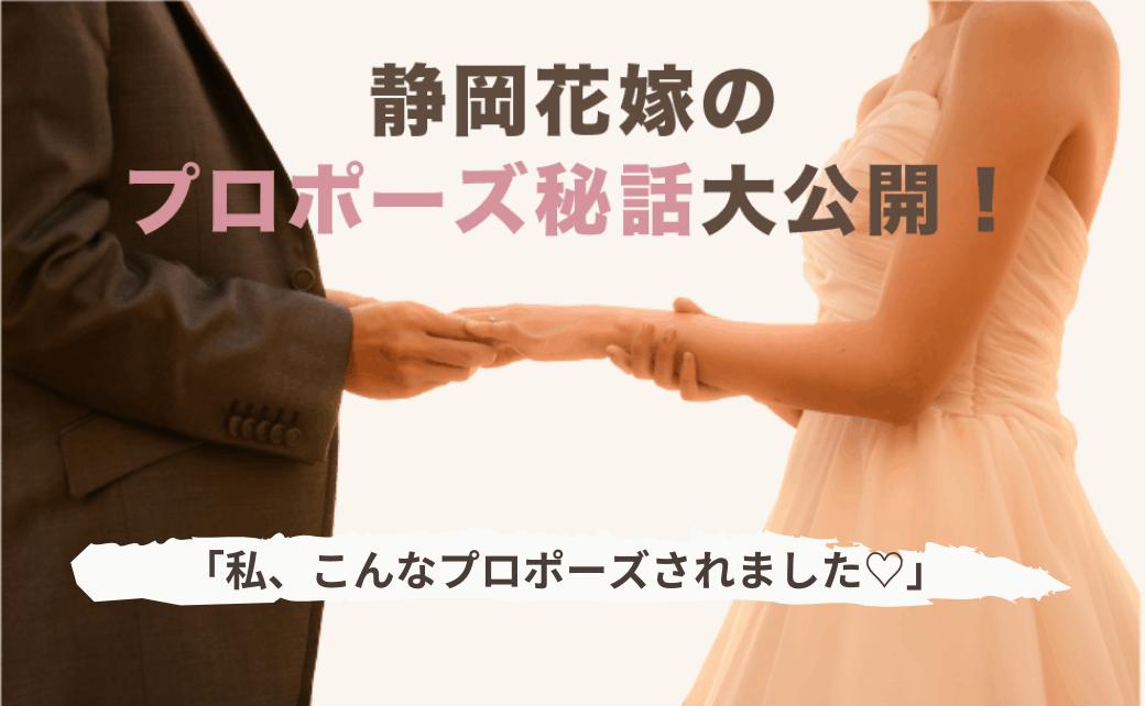 静岡の先輩花嫁のプロポーズ秘話を大公開♡「私、こんなプロポーズされました!」のカバー写真 0.6173076923076923