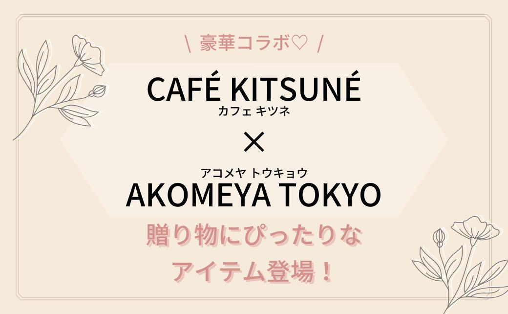 贈り物にぴったり!『カフェキツネ × アコメヤトウキョウ』のコラボアイテム登場♡のカバー写真