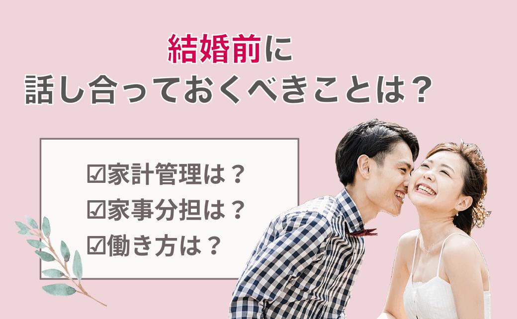 【静岡花嫁】ふたりの将来のため♡プロポーズされたら話し合っておきたい7つのことのカバー写真 0.6173076923076923