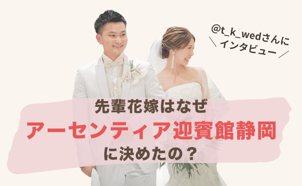 結婚式をアーセンティア迎賓館静岡に決めた理由!迷った式場はどこ?t_k_wedさんにインタビュー♡″のカバー写真 0.6173076923076923