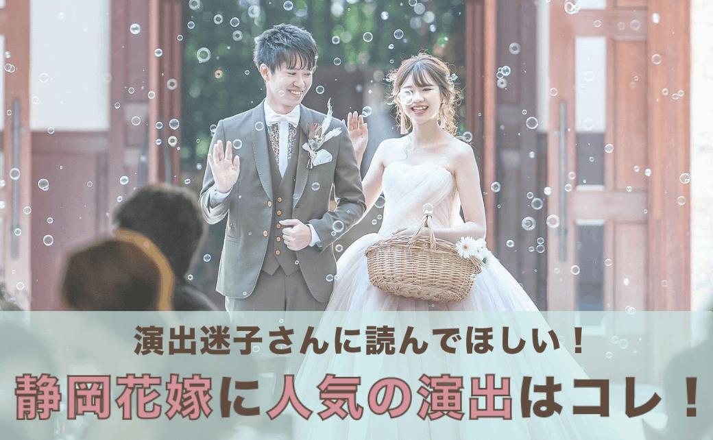 静岡花嫁に人気の演出は?オリジナリティをプラスするための工夫も♡のカバー写真